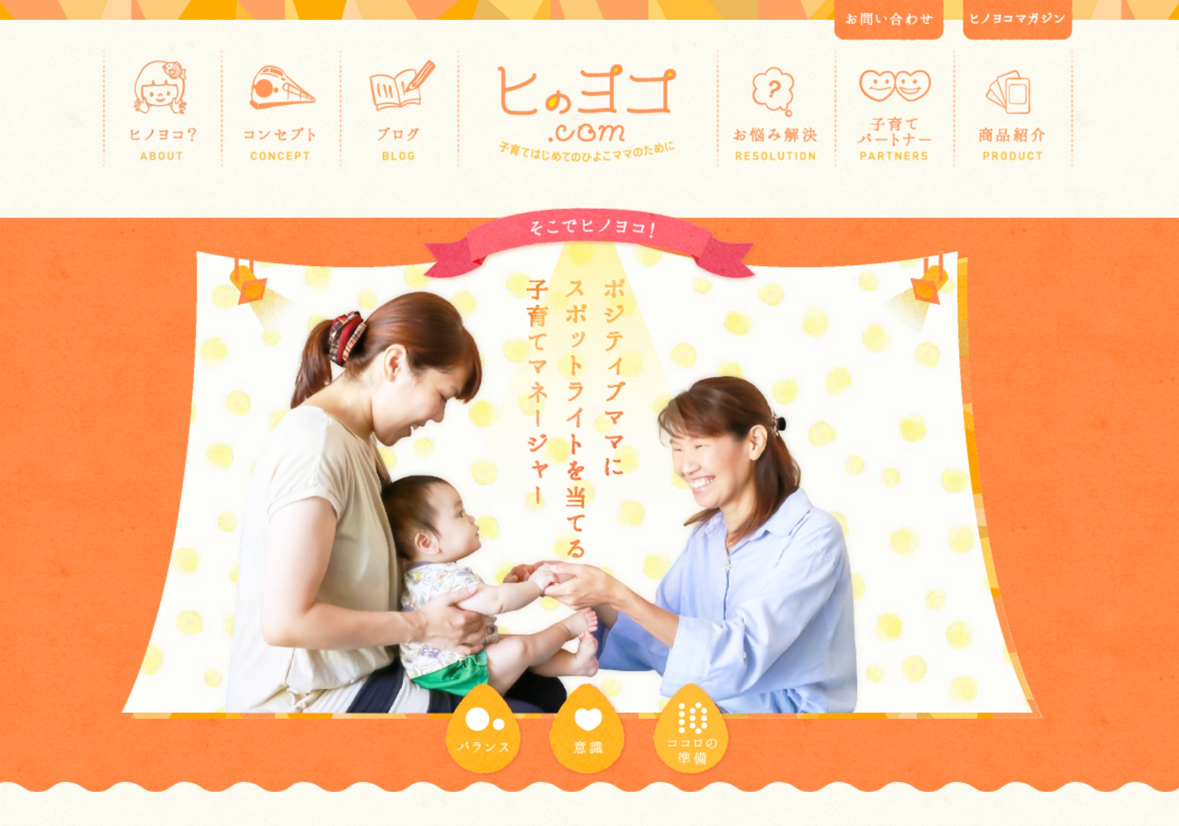 2015_hinoyoko