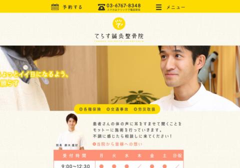 2015_terasu